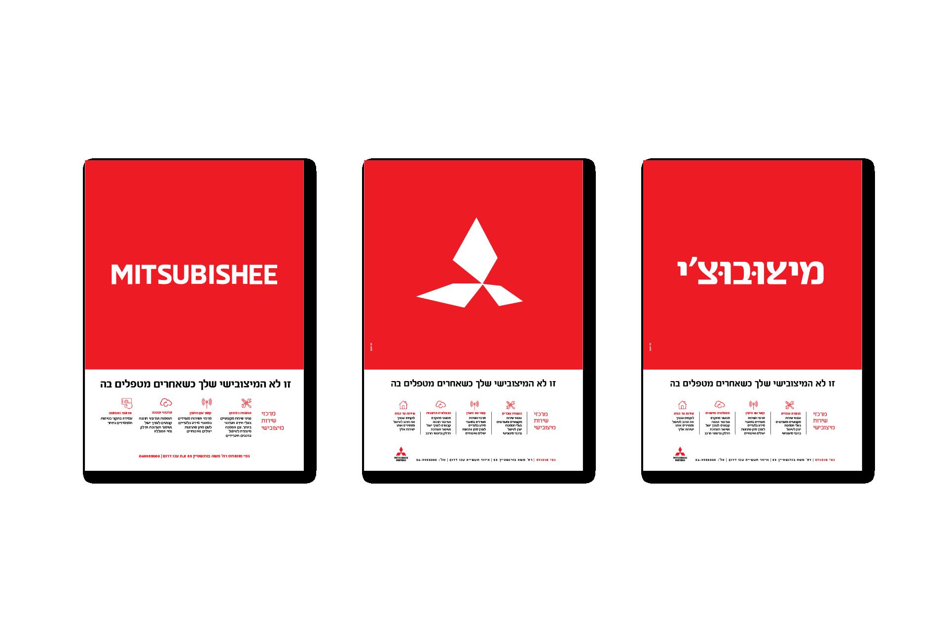 Mitsubishi campaign posters