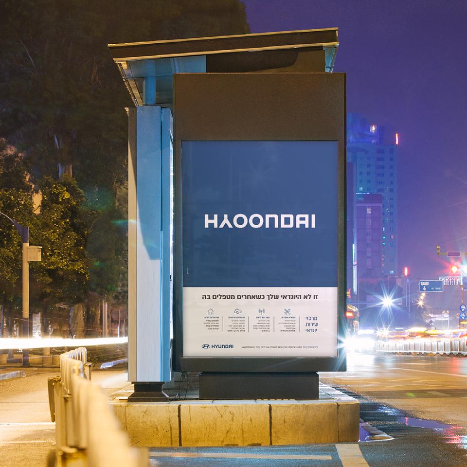 Hyundai campaign sign