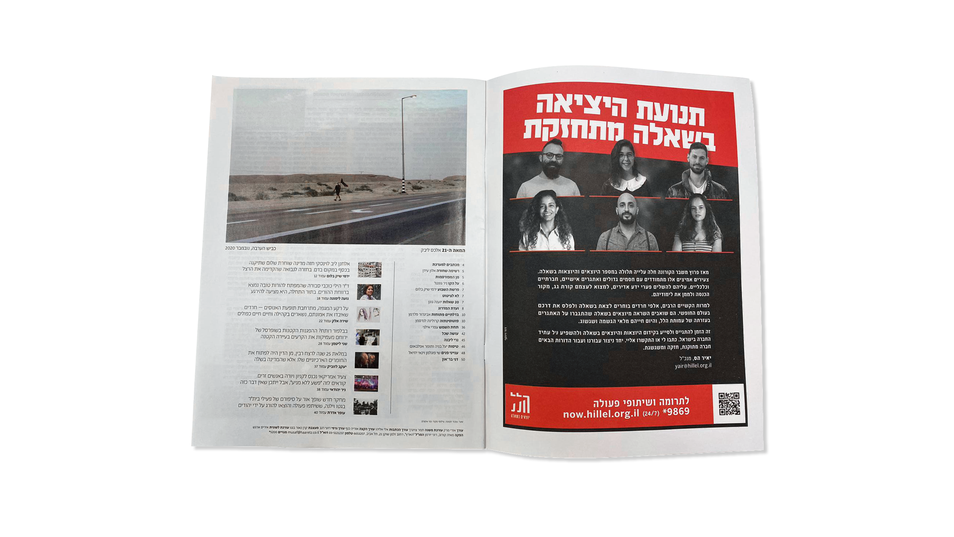 Hillel campaign newspaper