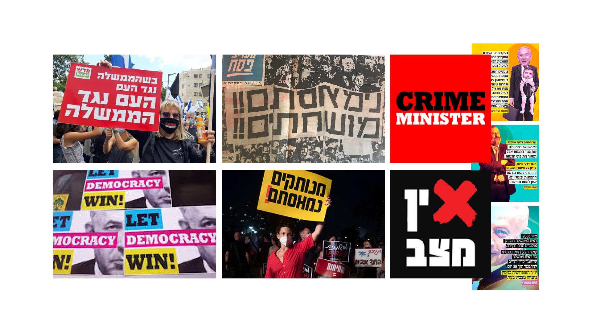 Hillel campaign moodboard