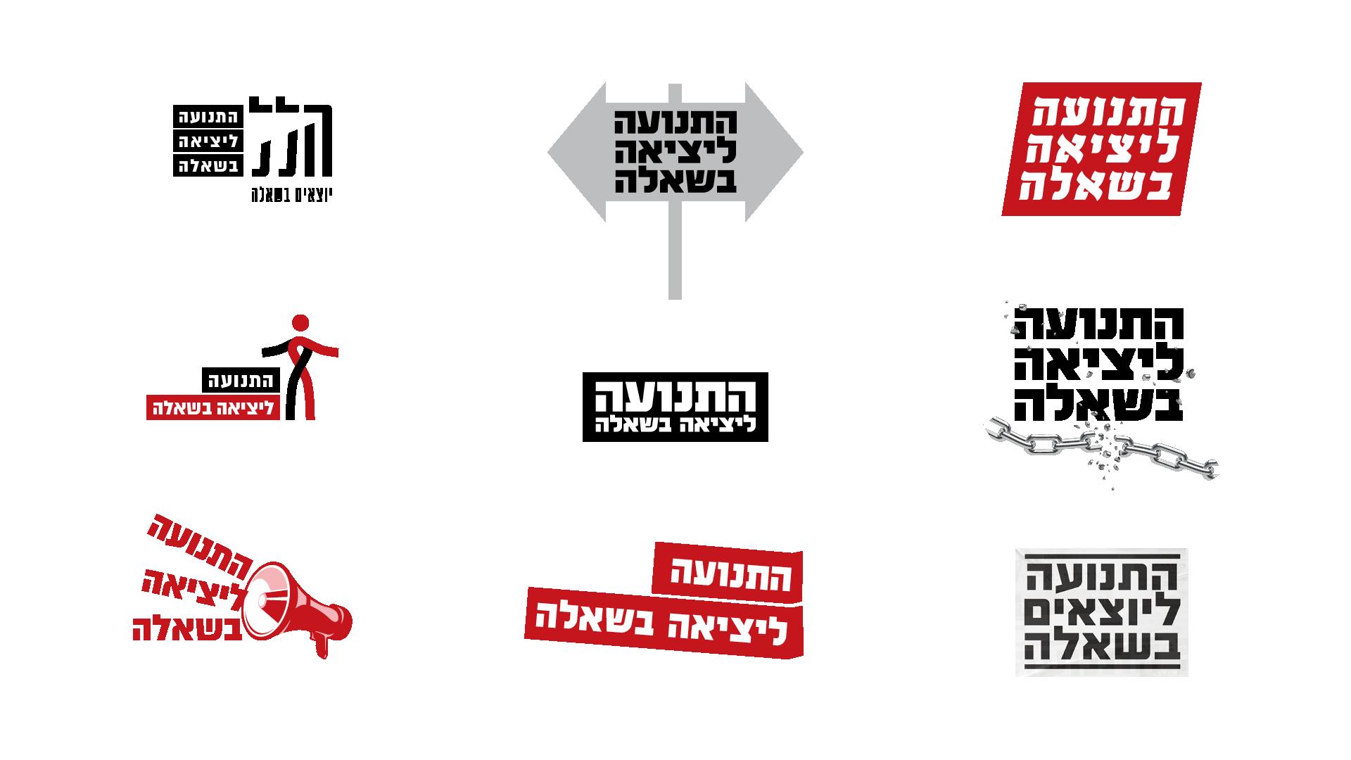 Hillel campaign logo sketches