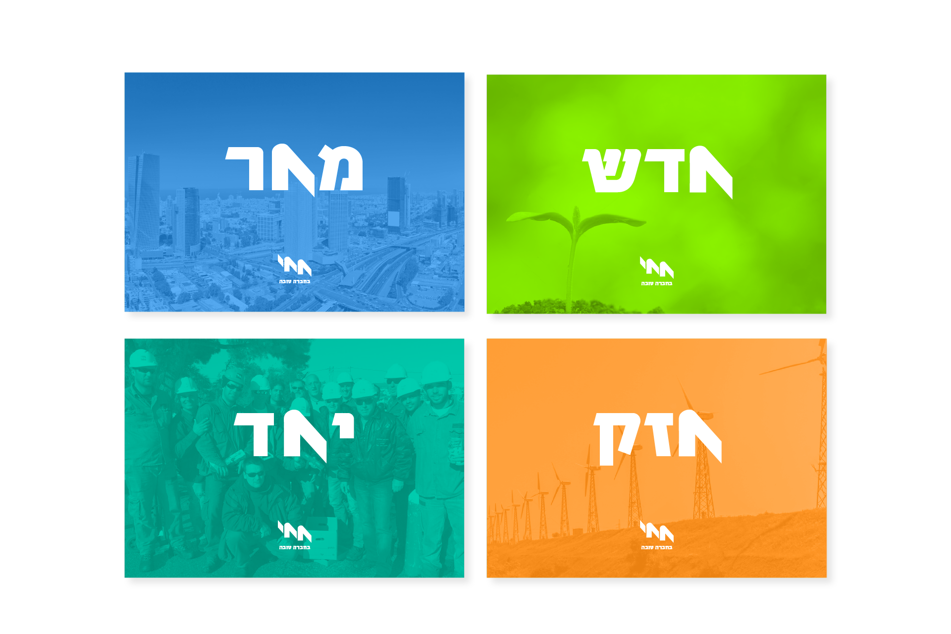 campaign 1 posters