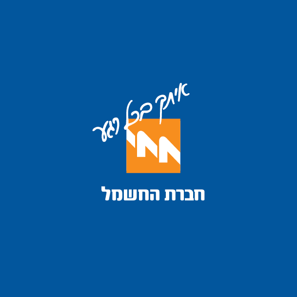 Israel electrical company cover