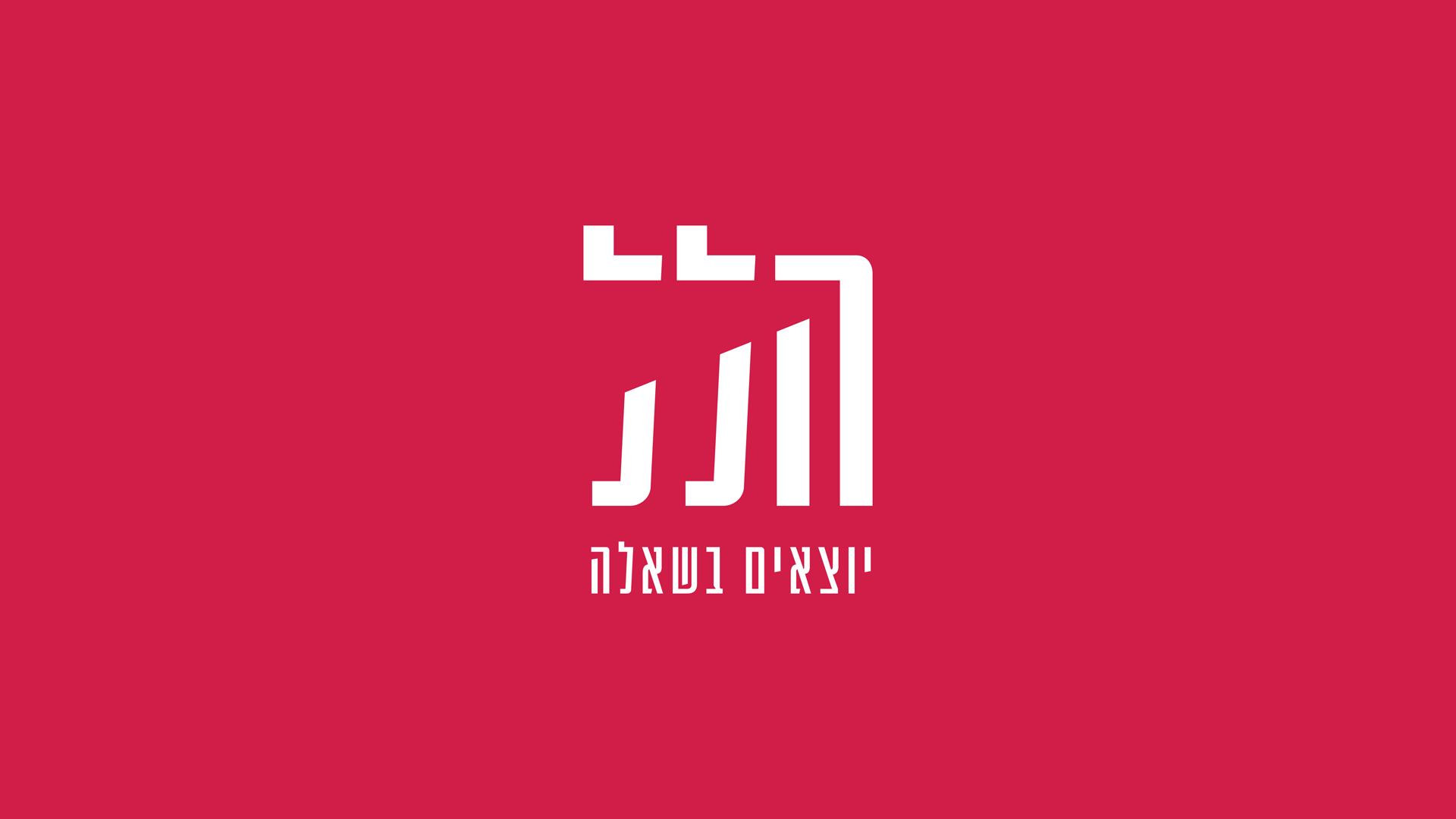 Hillel logo cover