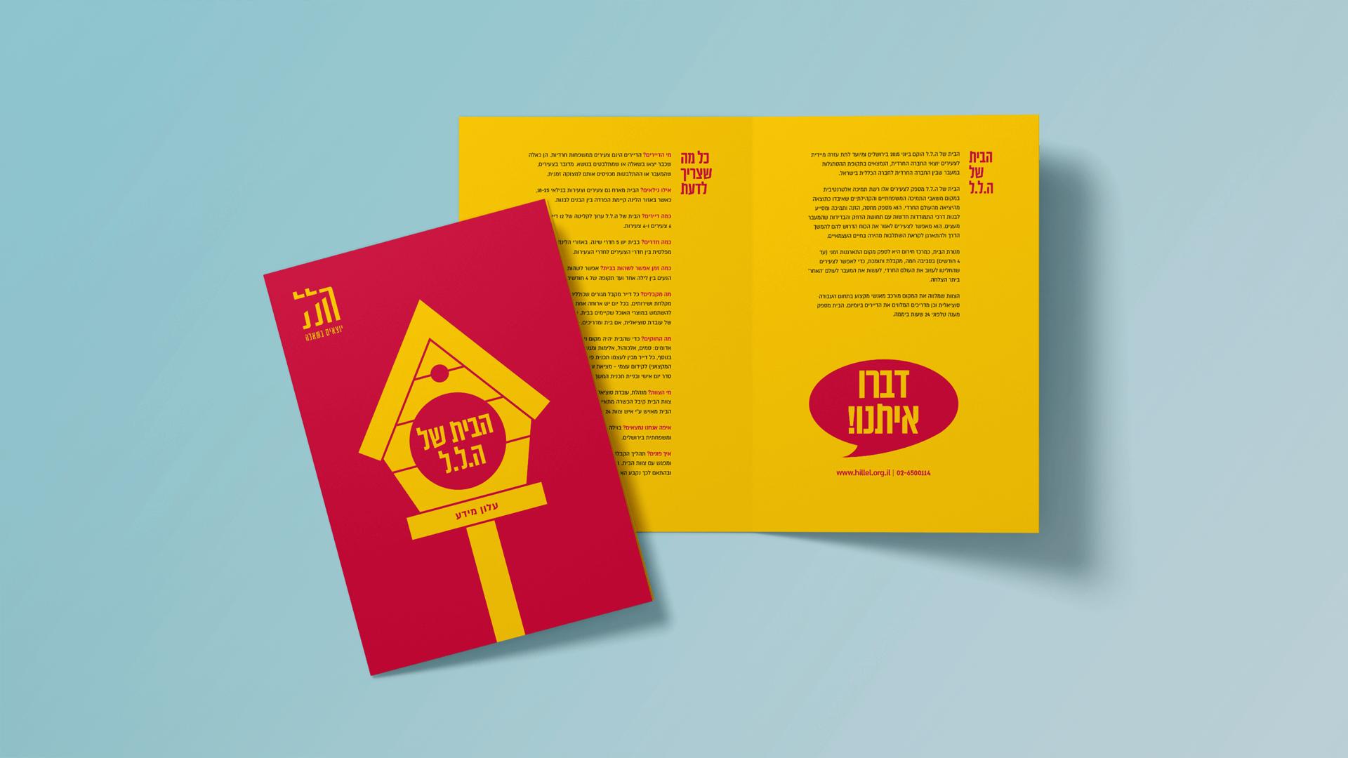 Hillel brochure